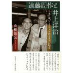 遠藤周作と井上洋治 日本に根づくキリスト教を求めた同志