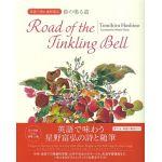 英語で読む星野富弘 Road of the Tinkling Bell 鈴の鳴る道