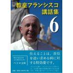 教皇フランシスコ講話集6