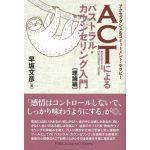ACT(アクセプタンス&コミットメント・セラピー)によるパストラル・カウンセリング入門[理論編]