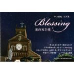 Blessing 光の天主堂 中山亜紀写真集