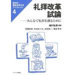 現代の教会を考えるブックレット4 礼拝改革試論 みんなで礼拝を創るために