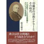 労働者の司教ケテラーとその時代 十九世紀ドイツの社会問題とカトリック社会思想