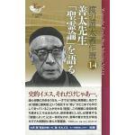 ヨベル新書 渡辺善太著作選14 善太先生「聖霊論」を語る