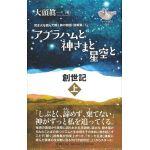 アブラハムと神さまと星空と 創世記・上  焚き火を囲んで聴く神の物語・説教篇1