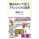中公新書ラクレ 悩めるローマ法王 フランシスコの改革