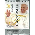 日めくり 教皇フランシスコ 人生を導く喜びといつくしみのことば31