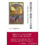初代教会と使徒たちの宣教 使徒言行録、手紙、黙示録を読む