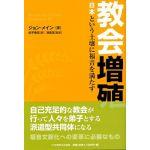 教会増殖 日本という土壌に福音を満たす