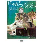にゃんこバイブル 猫から学ぶ聖書のことば
