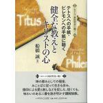 健全な教えとキリストの心 テトスへの手紙・ピレモンへの手紙に聴く (シリーズ新約聖書に聴く)