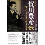改訂版 賀川豊彦伝 貧しい人のために闘った生涯