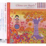 【CD】 天使の音色 ハンドチャイム 日本のメロディ