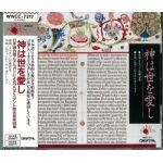 【CD】 神は世を愛し