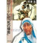 聖母文庫 マザーテレサ「死の場面」 福音的センスの理解のために