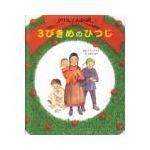 3びきめのひつじ クリスマス伝説