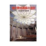 現代教会建築の息吹 児島昭雄写真集