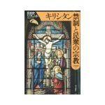 日本史リブレット キリシタン禁制と民衆の宗教