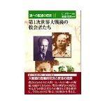 魂への配慮の歴史11 第1次世界大戦後の牧会者たち