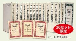 カール・バルト説教選集 全18巻 召天50年記念セット(限定販売)
