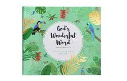 God's Wonderful Word ゴッズ・ワンダフル・ワード