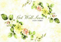 聖句入りグリーティングカード CD-318 「1日も早いご回復を!!」