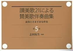 讃美歌21による賛美歌伴奏曲集第5巻 前奏とさまざまな伴奏