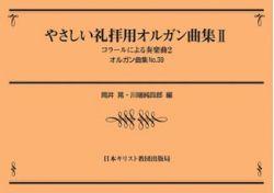 オルガン曲集39 やさしい礼拝用オルガン曲集2 コラールによる奏楽曲2