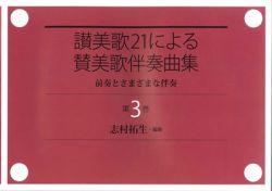 讃美歌21による賛美歌伴奏曲集 第3巻 前奏とさまざまな伴奏