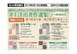 井上洋治著作選集 第2期全5巻セット (6巻~10巻)【特製CD付き】