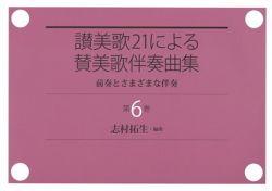 讃美歌21による 賛美歌伴奏曲集 第6巻 前奏とさまざまな伴奏