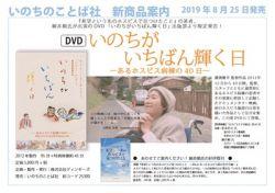 【DVD】いのちがいちばん輝く日 あるホスピス病棟の40日