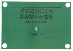 讃美歌21による賛美歌伴奏曲集 第4巻 前奏とさまざまな伴奏