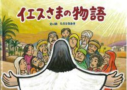 イエスさまの物語