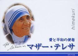 日めくりカレンダー 愛と平和の使者 マザー・テレサ