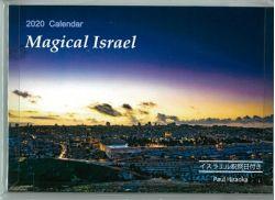 2020年卓上カレンダー Magical Israel