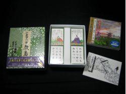 百人一首 敷島 「競技カルタ練習用CD」付き