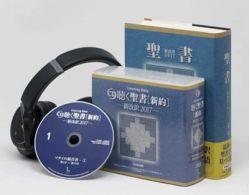 Listening Bible CD 聴く聖書[新約] 新改訳2017