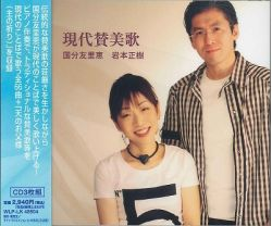 [CD] 現代賛美歌 国分友里恵/岩本正樹