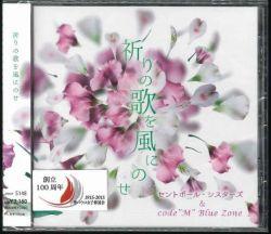 【CD】 祈りの歌を風にのせ
