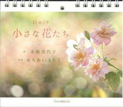 日めくり 小さな花たち