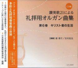 CD版 讃美歌21による礼拝用オルガン曲集 第6巻 キリスト者の生活