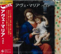 【CD】 アヴェ・マリアベスト