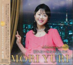 【CD】 こころのメロディシリーズvol.1 祈れないあなたのために 森祐理