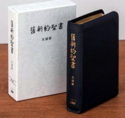 文語訳小型聖書(折革装・ケース入り・三方金)JL49S