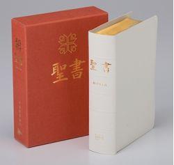新共同訳小型聖書(合成皮革装・白)NI45白