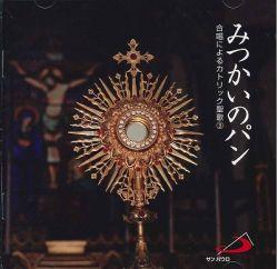 【CD】 合唱によるカトリック聖歌3 みつかいのパン