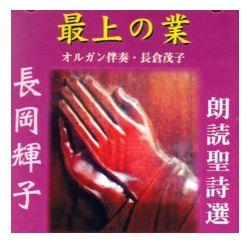 長岡輝子朗読聖詩選「最上の業」