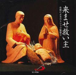 【CD】 合唱によるカトリック聖歌2 来ませ救い主