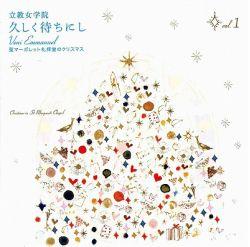 【CD】 久しく待ちにし 聖マーガレット礼拝堂のクリスマス